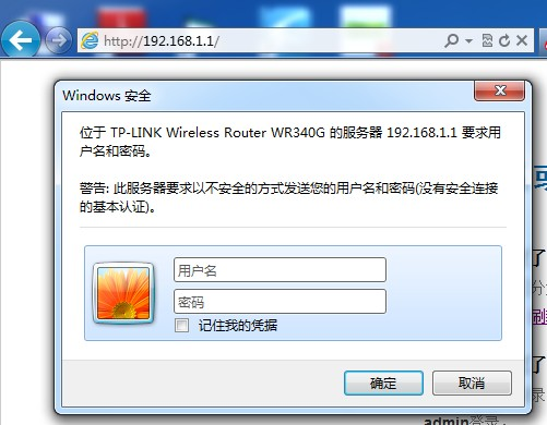 Http Authentication Url and csrf = Router Hacking !!!,Csrf入侵内网路由器。
