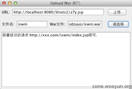 Upload War 后门