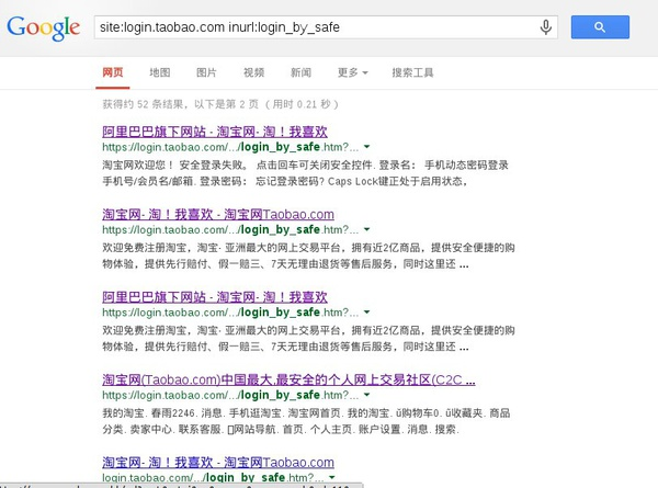 GoogleHack:site:http://login.taobao.com inurl:login_by_safe