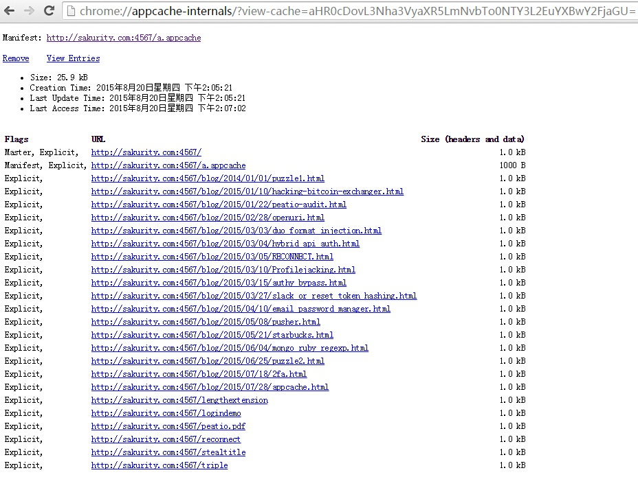 chrome://appcache-internals 缓存内容
